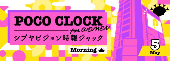 shibuya_time_signal_morning_women_vol6