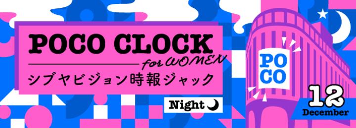shibuya_time_signal_night_women