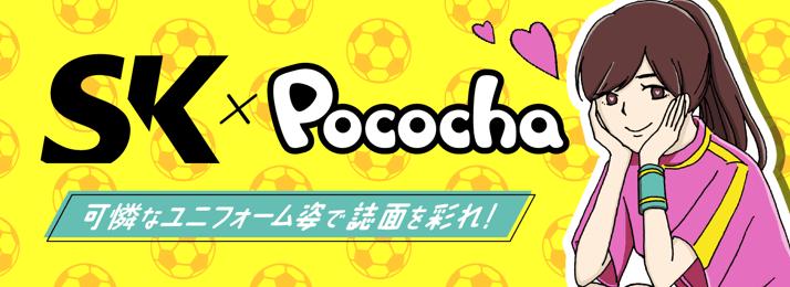 soccer_king_vol2
